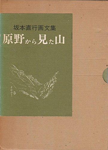 原野から見た山―坂本直行画文集の詳細を見る