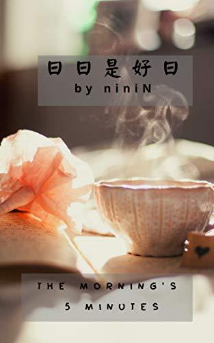 日日是好日: 每天早晨5分鐘激勵自己的方法 (Traditional Chinese Edition)