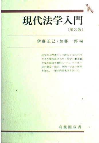現代法学入門 (有斐閣双書)の詳細を見る