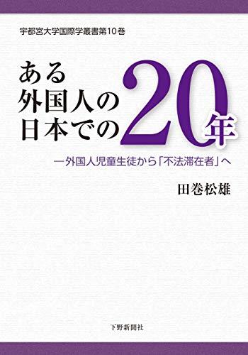 ある外国人の日本での20年:―「外国人児童生徒」から「不法滞在者」へ (宇都宮大学国際学叢書)