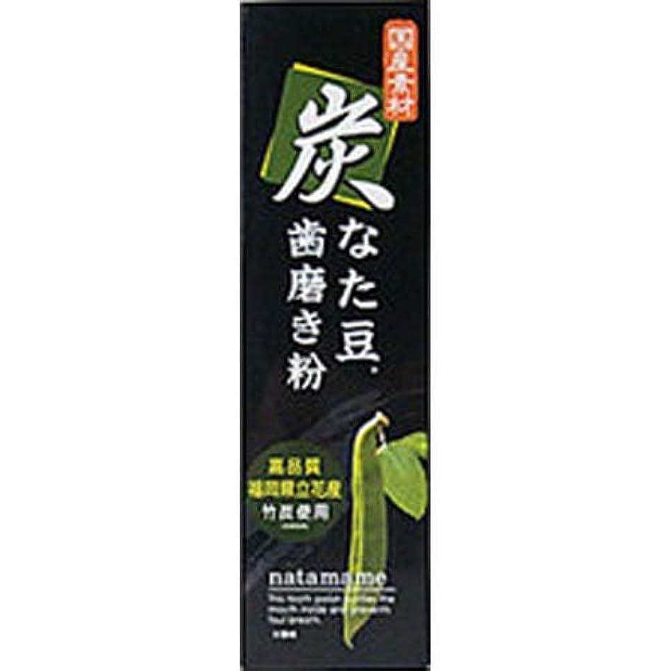 心配口ひげ日記炭なた豆歯磨き粉 120g