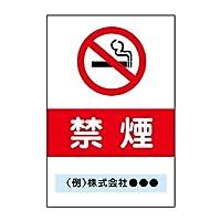 〔屋外用 看板〕 禁煙マーク 禁煙 (背景赤色白文字) 縦型 丸ゴシック 穴無し 名入れ無料 (900×600mmサイズ)