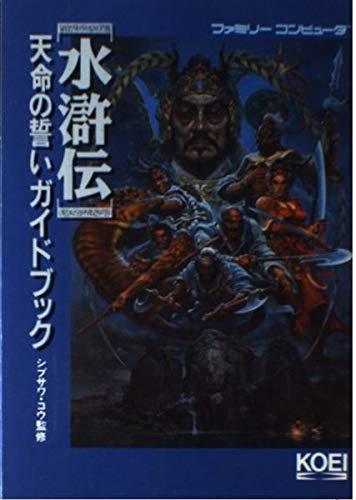 水滸伝・天命の誓いガイドブック (歴史攻略シリーズ)