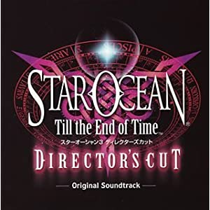 """スターオーシャン 3 Till the End of Time ディレクターズカット オリジナルサウンドトラック"""""""