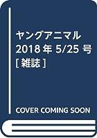 ヤングアニマル 2018年 5/25 号 [雑誌]