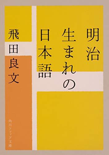 明治生まれの日本語 (角川ソフィア文庫)