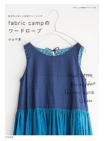 fabric camp のワードローブ 肌ざわりのいい生地でソーイング