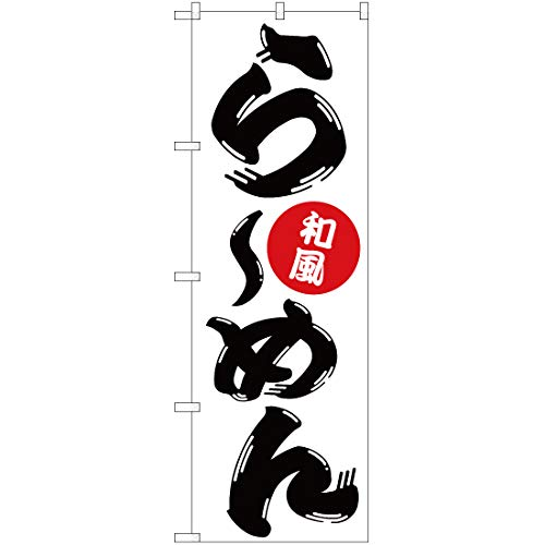 のぼり 和風らーめん YN-2699 のぼり 看板 ポスター タペストリー 集客 [並行輸入品]