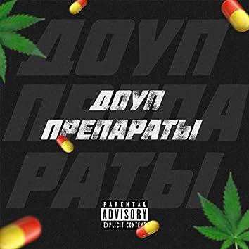 Доуп препараты (feat. VAcuuMe)