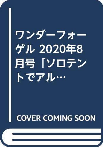 ワンダーフォーゲル 2020年8月号「ソロテントでアルプスへ! 」