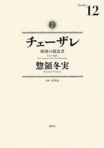 チェーザレ 破壊の創造者(12) (モーニングコミックス)