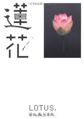 蓮花―鈴木薫写真集