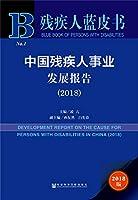残疾人蓝皮书:中国残疾人事业发展报告(2018)