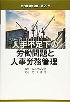 労務理論学会誌第29号 人手不足下の労働問題と人事労務管理