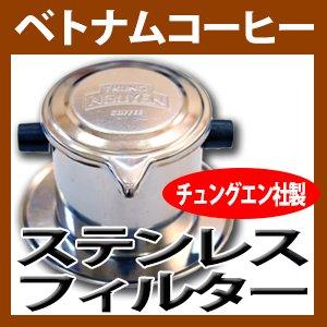 『TrungNguyen(チュングエン)ステンレスフィルター〈ベトナムコーヒー専用フィルター※レギュラーコーヒー〉』のトップ画像