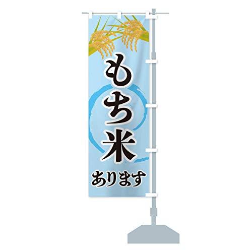 もち米あります のぼり旗 サイズ選べます(ショート60x150cm 右チチ)