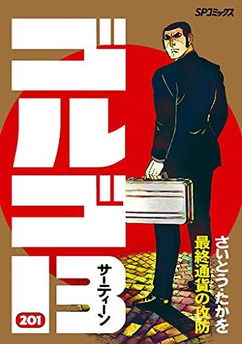 ゴルゴ13(201) (コミックス単行本)