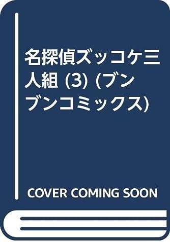 名探偵ズッコケ三人組 (3) (ブンブンコミックス)
