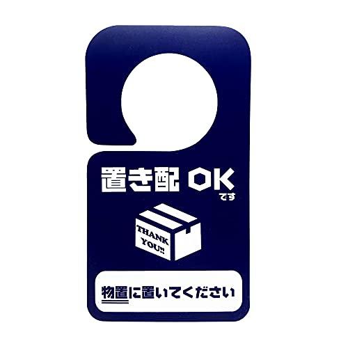 置き配OK 物置に置いてください ドアノブ ハンガー プレート 引っ掛けるだけ 宅配ボックス 置き配 置きはい 置き配達 不在 案内 賃貸 OK 防水 頑丈 便利 郵便箱 ポスト 置配 BOX プレート 物置