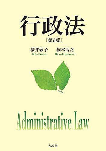 行政法 第6版