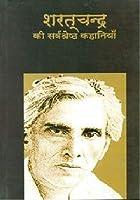 Sharatchandra Ki Sarvashreshth Kahaniyan