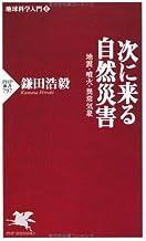 表紙: 次に来る自然災害 地震・噴火・異常気象 (PHP新書)   鎌田浩毅
