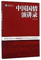 (中国国家战略书系)中国国情演讲录