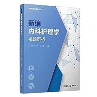 新编内科护理学考题解析(护理专业教辅系列丛书)