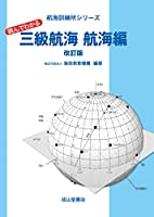 41Ys6p+J9OL. SL200  - 海技士試験・海技従事者試験 01