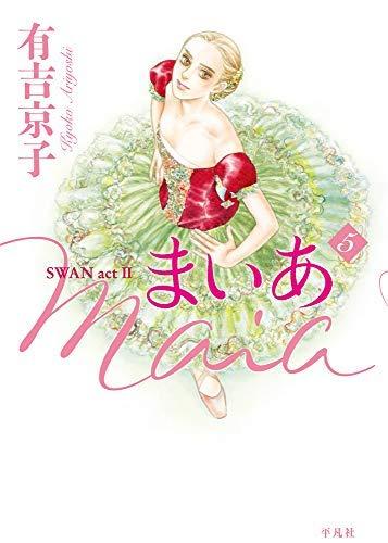 Maia まいあ SWAN actII コミック 1-5巻セット