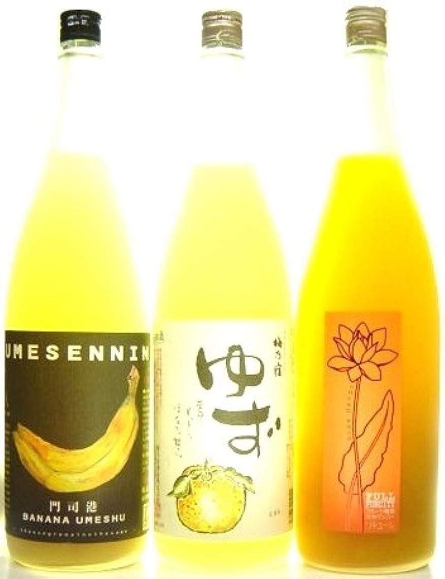 キャロライン乳剤識別梅仙人 バナナ梅酒 梅乃宿 ゆず酒 フルフル マンゴー梅酒 1800ml×三種飲み比べセット