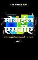 Mobile MBA - Marathi