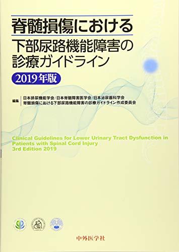 脊髄損傷における下部尿路機能障害の診療ガイドライン 2019年版