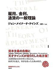 雇用、金利、通貨の一般理論 (日経BPクラシックス) (NIKKEI BP CLASSICS)
