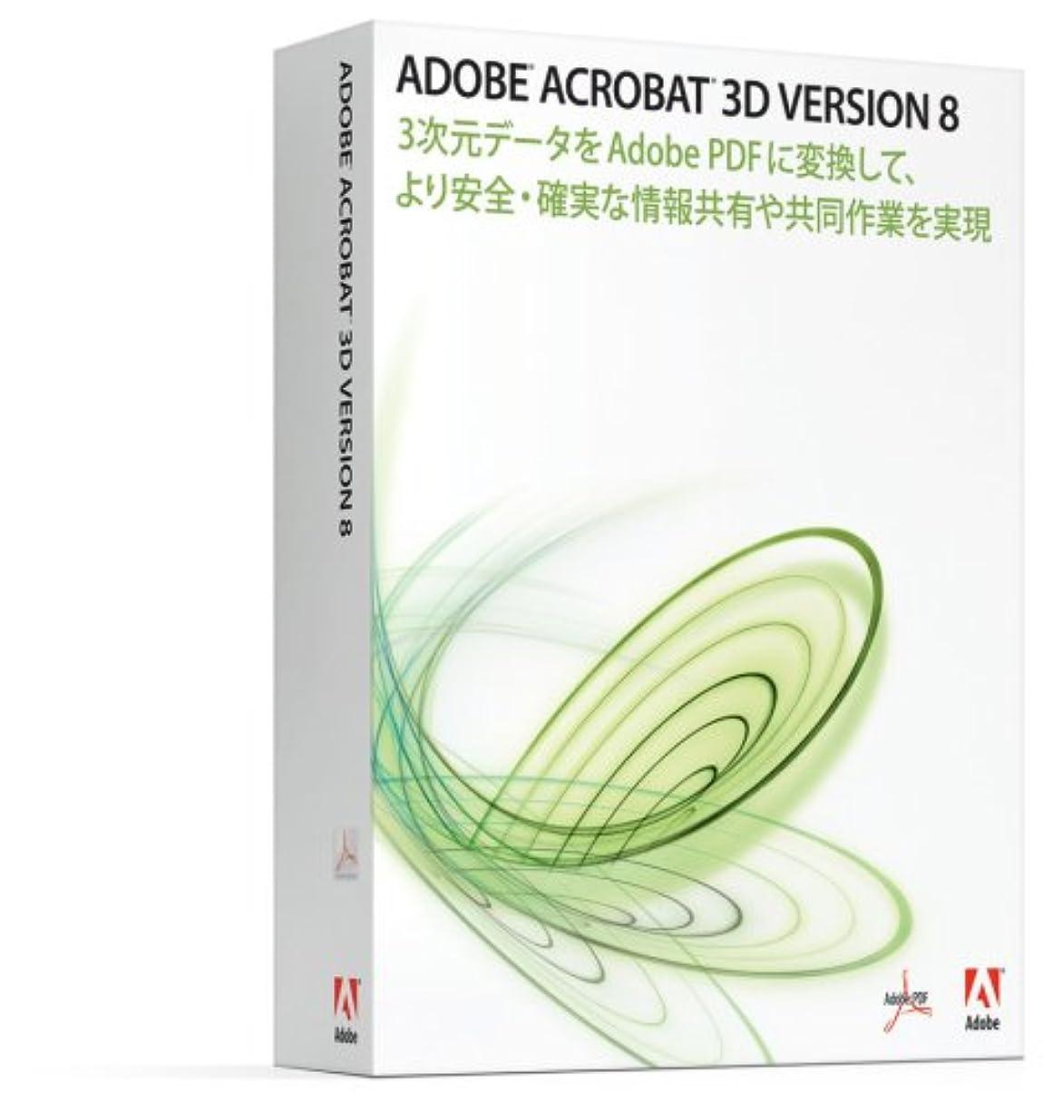 落胆する摂氏意図的Adobe Acrobat 3D 8.0 日本語版 アップグレード版 Windows版