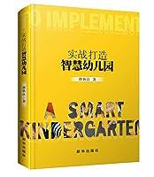 """实战打造智慧幼儿园(紧盯学前教育行业改革,提供幼儿园信息化产品和解决方案,""""七步打造智慧校园"""")"""