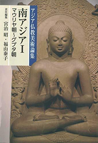 南アジアI(マウリヤ朝〜グプタ朝) (アジア仏教美術論集)