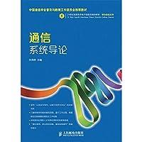 通信系统导论(中国通信学会普及与教育工作委员会推荐教材)