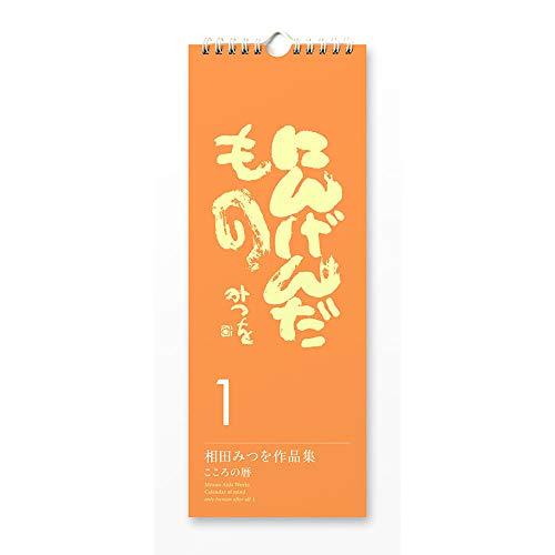 相田みつを 日めくり カレンダー にんげんだもの1 こころの暦 900A615