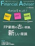 Financial Adviser(ファイナンシャル アドバイザー) 2020年冬号