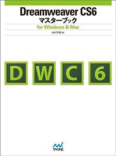 Dreamweaver CS6マスターブック for Windows & Mac