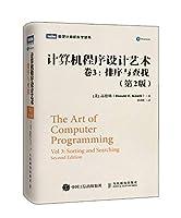 计算机程序设计艺术 卷3 排序与查找(第2版)(图灵出品)