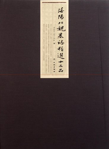 Selection of 12 inscribed tablet in Luoyang northern Wei dynasty (Chinese Edition)
