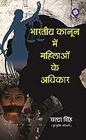 Bhartiya Kanoon Me Mahilaon Ke Adhikar