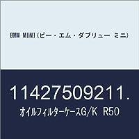 BMW MINI(ビー・エム・ダブリュー ミニ) オイルフィルターケースG/K R50 11427509211.
