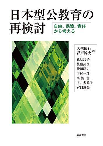 日本型公教育の再検討――自由,保障,責任から考えるの詳細を見る