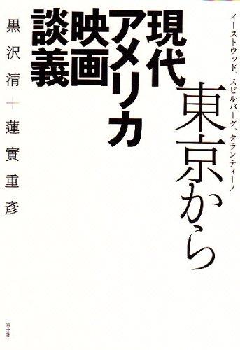 東京から 現代アメリカ映画談義 イーストウッド、スピルバーグ、タランティーノ