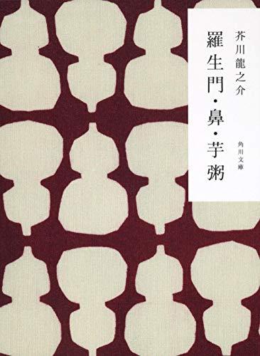 角川書店『羅生門・鼻・芋粥』