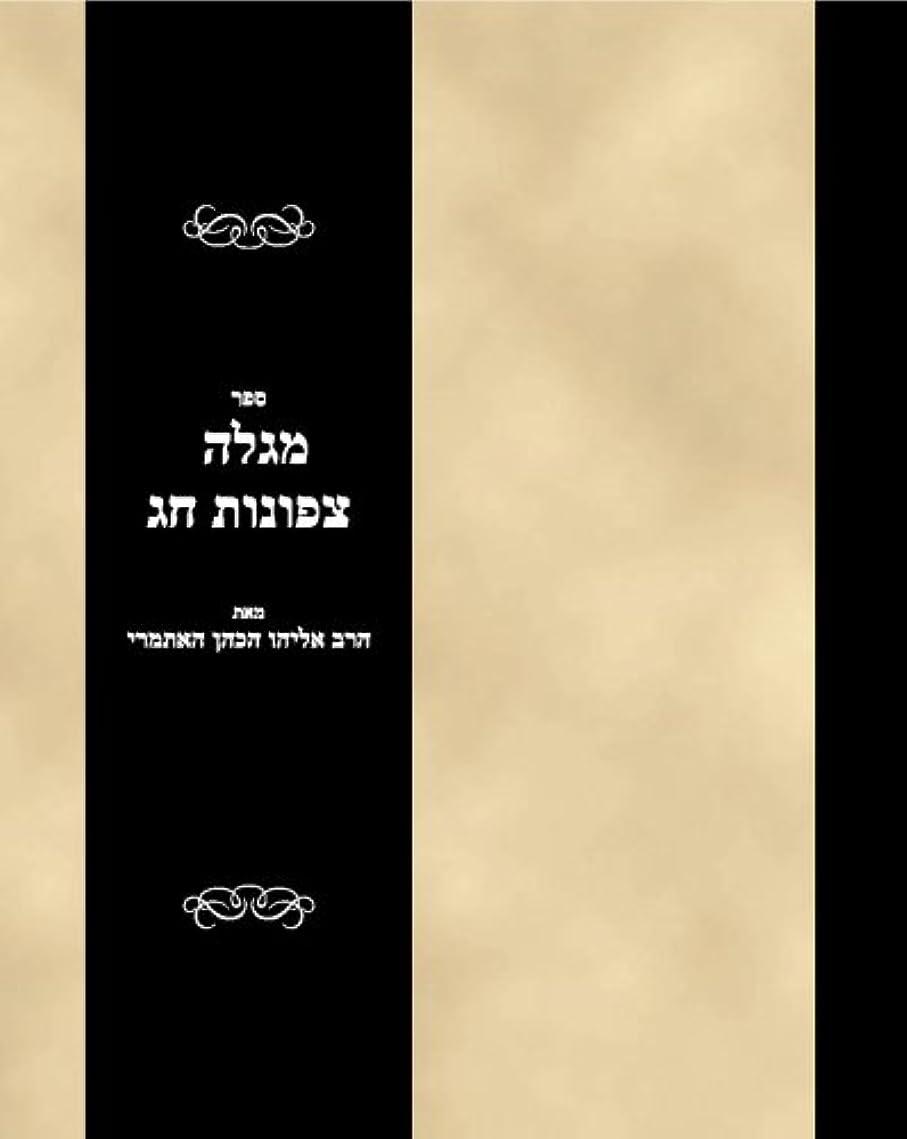 明るくするどういたしまして発揮するSefer Megaleh tsefunot Vol 3