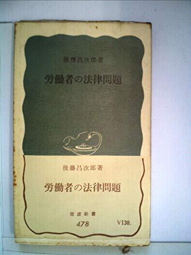 労働者の法律問題 (1963年) (岩波新書)